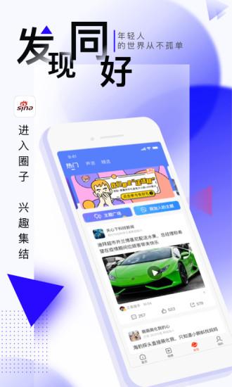 新浪新闻app安卓版