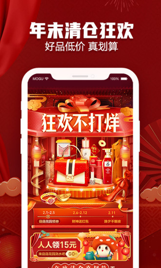 蘑菇街最新版app下载安装