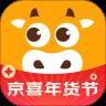 京喜安卓app下载