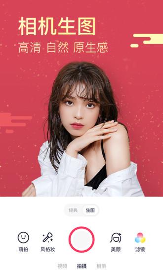 美图秀秀app官方下载
