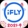 讯飞输入法2021年定制版