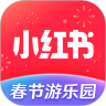 小红书app手机版下载