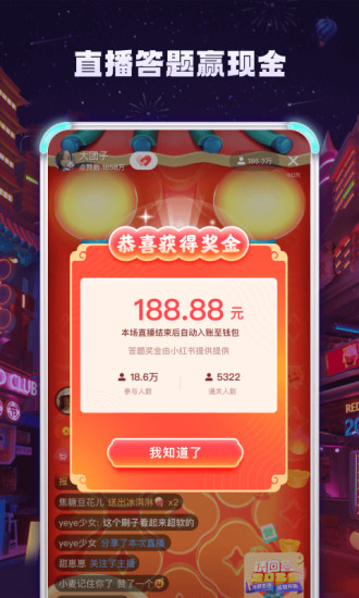 小红书app官方版