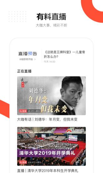 人民日报app最新版