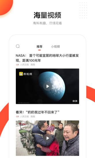 人民日报app手机版