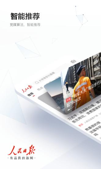 人民日报app下载