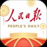 人民日报app官方下载