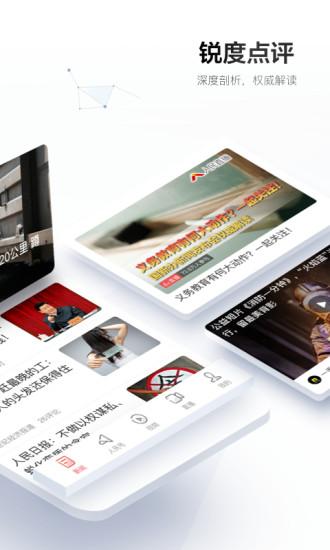人民日报app官方版