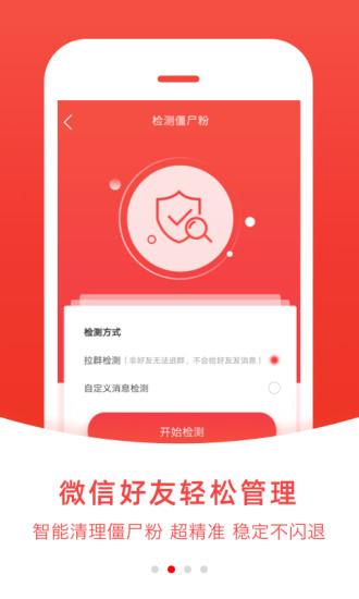 微粉管家app安卓版