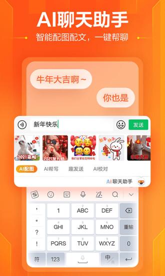 搜狗输入法app官方版