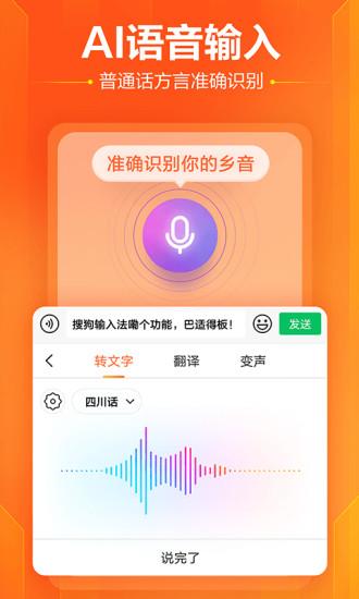 搜狗输入法app手机版