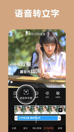 小影app官方版