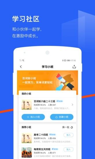 百词斩app破解版下载