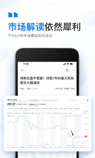 华尔街见闻app