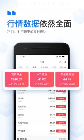 华尔街见闻app安卓版