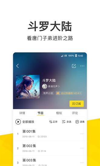 酷我音乐app免费下载