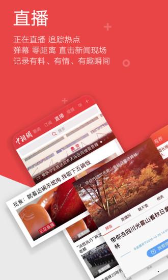 中国新闻网2021版