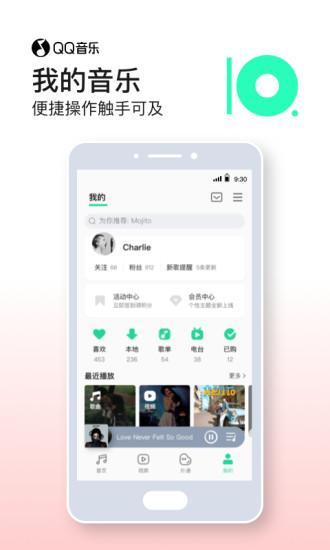 QQ音乐2021新版本下载
