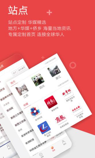 中国新闻网2021最新版