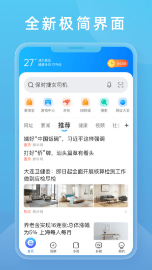 2345手机浏览器最新官方