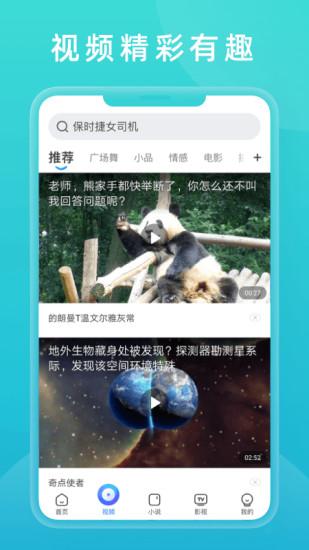 2345手机浏览器最新官方下载