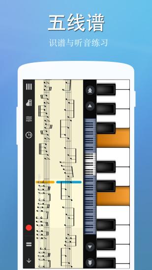完美钢琴手机版下载安装