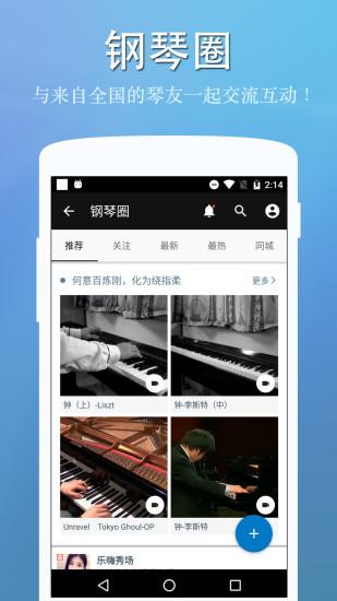 完美钢琴app