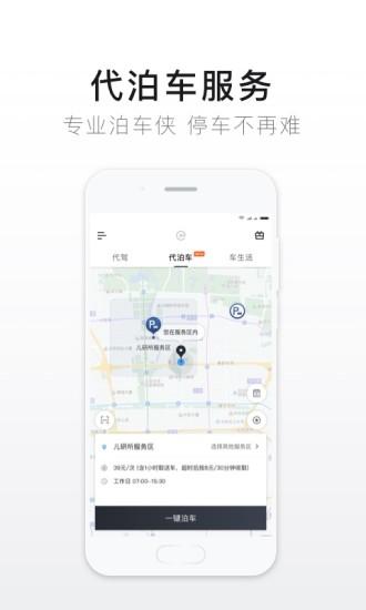 e代驾app免费