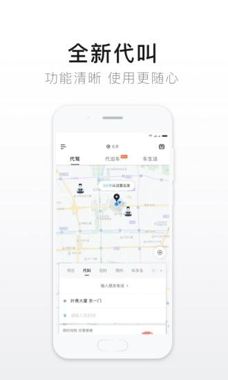 e代驾app安卓版