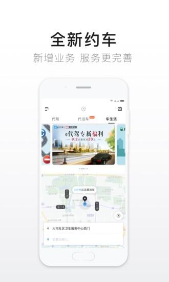 e代驾app免费下载