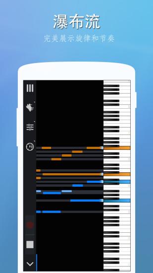 完美钢琴app手机版下载安装