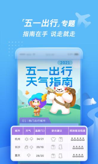 墨迹天气app手机版下载