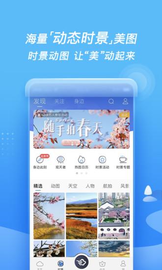 墨迹天气app下载