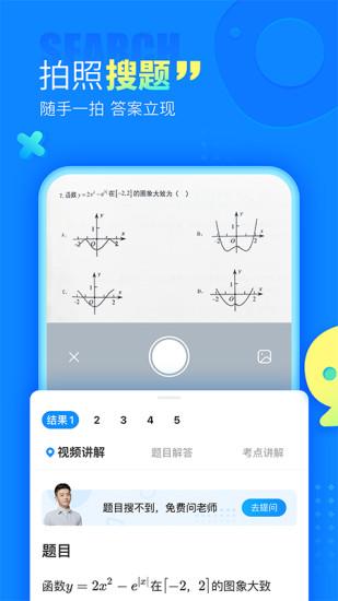 作业帮安卓新版本下载