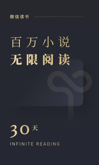 微信读书app官方免费下载