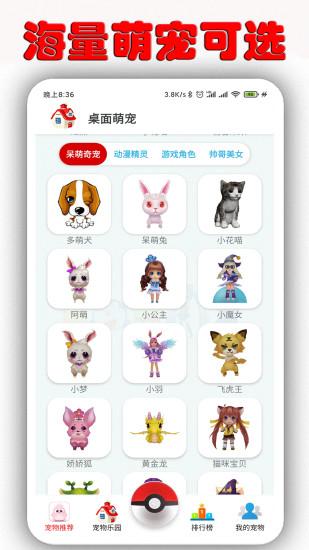 桌面萌宠app安卓版