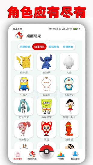 桌面萌宠app最新版
