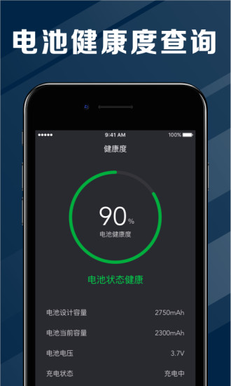 电池医生app苹果版
