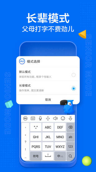 讯飞输入法苹果定制版下载