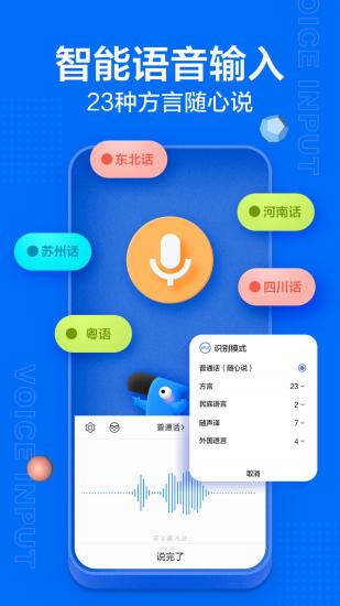 讯飞输入法app免费版