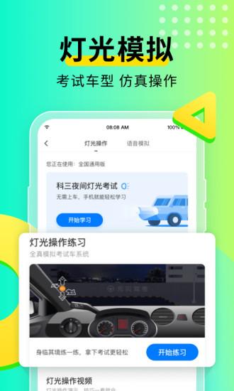 元贝驾考手机版下载安装app