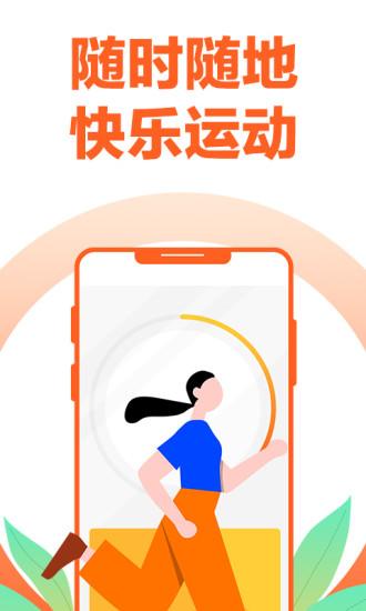 乐动力安卓版app