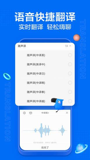 讯飞输入法app免费