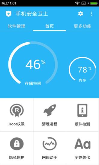 手机安全卫士app