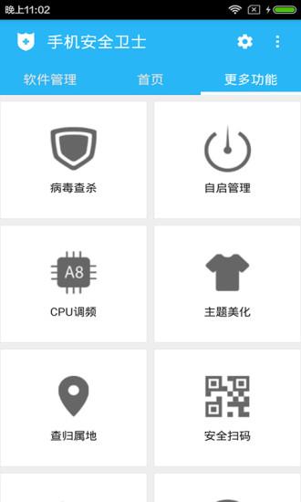 手机安全卫士安卓版