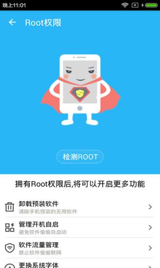 手机安全卫士app下载