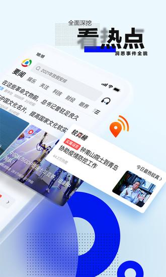 腾讯新闻app安卓下载