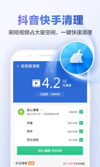 猎豹清理大师绿色版app