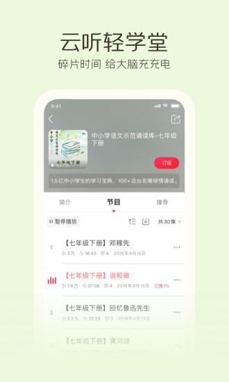 云听苹果版app