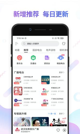 FM电台收音机app
